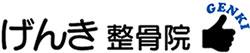げんき整骨院 福岡県八女市 交通事故治療・スポーツ外傷・ぎっくり腰・骨盤矯正